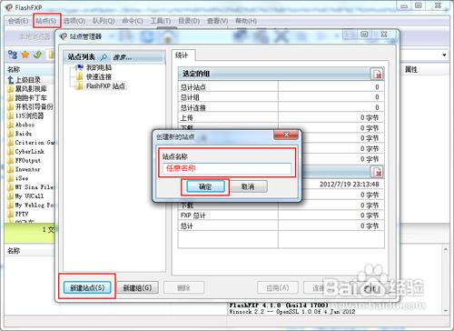 FlashFxp下载及使用教程